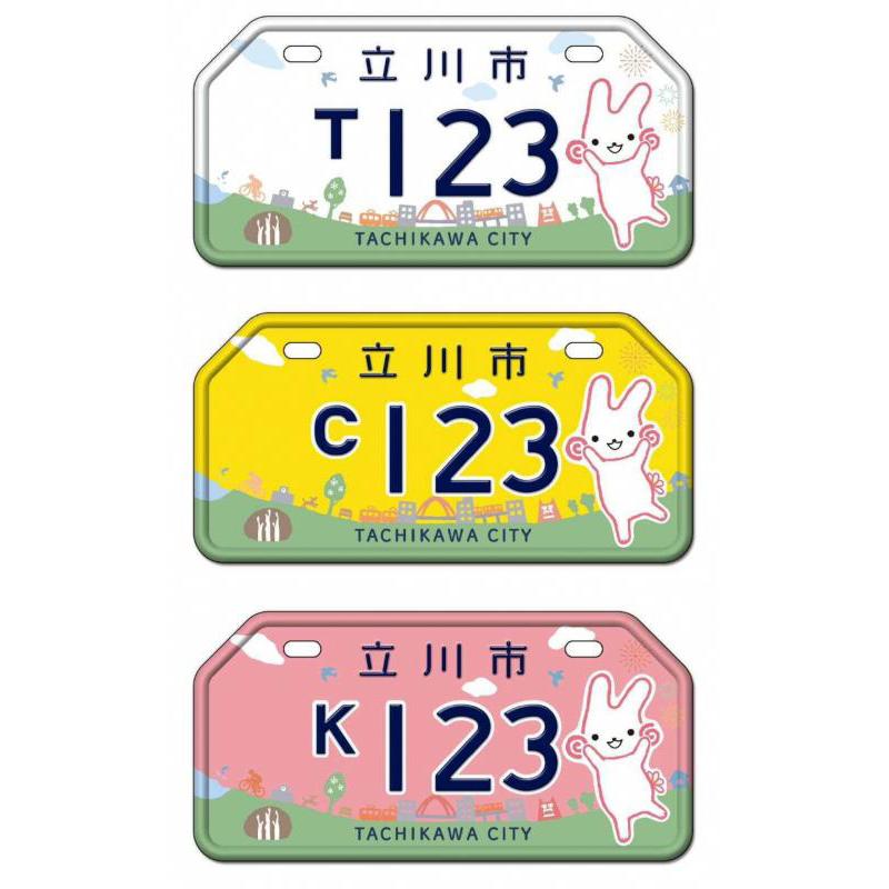 立川市オリジナルナンバープレート デザイン とりさわ あんじゅ